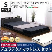 【送料無料】ベッドシングルベッドデュラテクノセットフロアベッドデザインベッドマットレス付き【OG】ベッド館