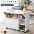 バタフライタイプのキッチンワゴン 、使い方様々でサイドテーブルやカウンターテーブルに | Chane-シャーネ-【OG】 ベッド館