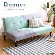 2.5人掛けデザインソファベッド 3段階のリクライニングソファで脚を外せばローソファに 完成品でお届け Donner-ドネ-【OG】 ベッド館