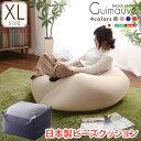 特大のキューブ型ビーズクッション・日本製(XLサイズ)カバーがお家で洗えます |