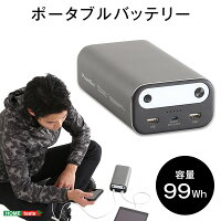 ポータブルバッテリー ポータブル電源 99Wh【OG】ベッド館