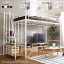 【台数限定価格】ロフトベッド 階段 ベッド 階段付き カラー4色 パイプベッド パイプベット 宮付き