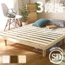 【送料無料】すのこベッド 3段階高さ調節 ベッド セミダブル...