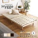 【送料無料】ベッド 3段階高さ調節 すのこ すのこベッド シングル シングルベッド すのこベット 北欧 除湿 パイン材 耐荷重200kg シンプル フレームのみ ベッドフレーム 簡単組み立て bed ヘッドレスすのこベッド シンプル【OG】