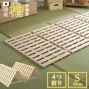 すのこベッド四つ折り式 国産檜仕様 シングル 【airrela-エアリラ-】 折り畳み ベッド 折りたたみ すのこベッド ヒノキ すのこ 四つ折り 木製 湿気【OG】ベッド館