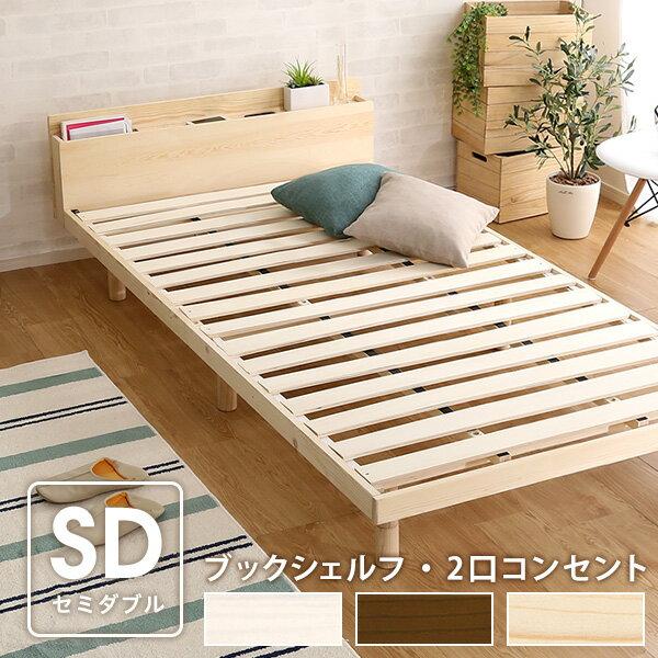 すのこベッドセミダブルベッドコンセント付きベッドフレームセミダブルベッドフレームのみ天然木宮セットパイン材高さ3段階調整脚付き宮