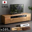 家具 インテリア 収納家具 テレビ台 AVラック ロータイプ TV台 ローボード AVボード 木製 幅140 国産 日本製 完成品