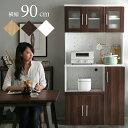 【マスク数量限定販売中】 食器棚 幅90cm キッチンボード...