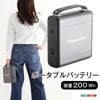 【クーポンで3%オフ】ポータブルバッテリー ポータブル電源 200Wh【OG】Gキッチン