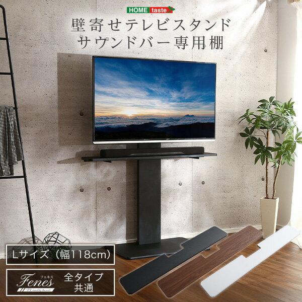 サウンドバー専用棚単品Lサイズ壁寄せテレビスタンド専用※テレビスタンド本体は別売りBoseSoundbar500YAS-109D