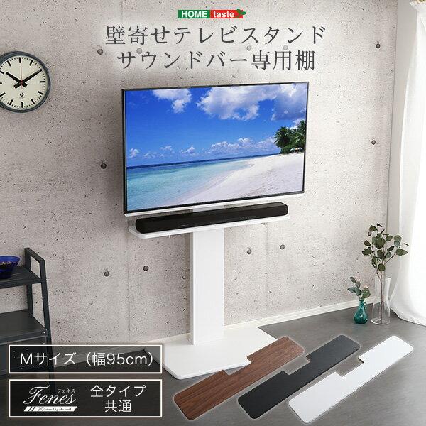 サウンドバー専用棚単品Mサイズ壁寄せテレビスタンド専用※テレビスタンド本体は別売りスピーカー用オーディオ用シアターバー用Bose