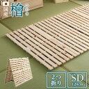 すのこベッド二つ折り式 国産檜 セミダブル 【airrela-エアリラ-】 折り畳み ベッド 折りたたみ すのこベッド ヒノキ すのこ 二つ折り 木製 湿気【OG】Gキッチン
