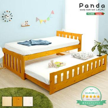 二段ベッド 2段ベッド すのこベッド 階段 ベッド 木製 F★★★★【Panda-パンダ-】(ベッド すのこ 収納 親子 子供部屋 省スペース)【OG】 Gリビング 【HL】