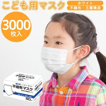 ★5/26入荷分★使い捨てマスク 3000枚入り 子供用 女性用 法人向け【OG】リビングG