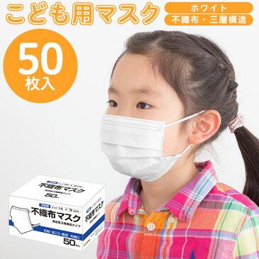 マスク 50枚 小さめ ホワイト 白 使い捨て 3層不織布 高密度フィルター 子供用 女性用【OG】リビングG