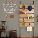 突っ張り木板ラダーラック(幅80cm)【Escala-エスカーラ-】【OG】リビングG