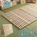 すのこベッド二つ折り式国産檜仕様(ダブル)【airrela-エアリラ-】 すのこ ベッド 折りたたみ 折り畳み すのこベッド ヒノキ 二つ折り 木製 湿気【OG】リビングG