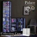 コレクションケース LED付き palace 深型 ロータイプ 奥行き29cm 本体 ガラス 棚 フィギュア ケース コ...