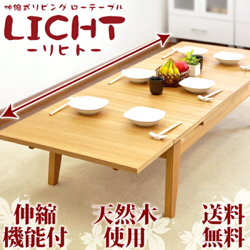伸縮式ローテーブル LicHT -リヒト- センターテーブル 北欧テイスト ナチュラルテイスト 一人暮ら...