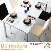【テーブルW150】ガラスダイニング【Demodera】ディ・モデラ