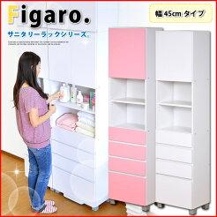 サニタリーラック【Figaro】幅45cm本体(ランドリー収納ランドリーチェストサニタリー収納)