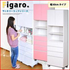 サニタリーラック【Figaro】幅60cm本体(ランドリー収納ランドリーチェストサニタリー収納)
