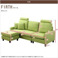 3人掛けカウチソファ【ファース-Firth-】【OG】