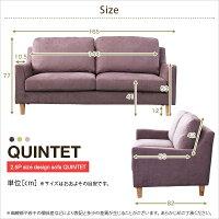 2.5Pデザインソファ【クインテット-quintet-】【OG】