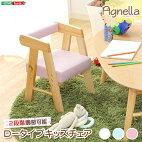 ロータイプキッズチェア【アニェラ-AGNELLA-】(キッズチェア椅子)【OG】