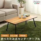 フォールディングテーブル【Polaire-ポレール-】(折り畳み式センターテーブル天然木目完成品)【OG】