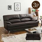 ボリュームソファ3P【Volden-ヴォルデン-】(ボリューム感高級感デザイン3人掛け)【OG】