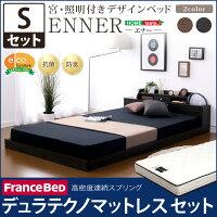 宮、照明付きデザインベッド【エナー-ENNER-(シングル)】(デュラテクノマットレス付き)【OG】