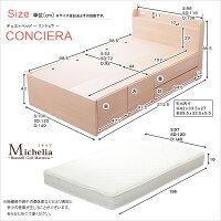 チェストベッド【コンシェラ-CONCIERA-(ダブル)】(ロール梱包のボンネルコイルマットレス付き)【OG】