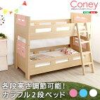 高さ調節可能な2段ベッド【Coney-コニー-】(2段カラフル高さ調整)【OG】
