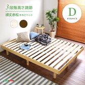 3段階高さ調整付き すのこベッド(ダブル) レッドパイン無垢材 ベッドフレーム 簡単組み立て|Libure-リビュア- ベッド bed ヘッドレスすのこベッド 木製 ワンルーム シンプル【OG】