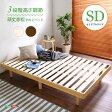 3段階高さ調整付き すのこベッド(セミダブル) レッドパイン無垢材 ベッドフレーム 簡単組み立て|Libure-リビュア- ベッド bed ヘッドレスすのこベッド 木製 ワンルーム シンプル【OG】