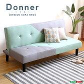 2.5人掛けデザインソファベッド 3段階のリクライニングソファで脚を外せばローソファに 完成品でお届け|Donner-ドネ-【OG】