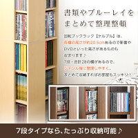 回転ブックラック7段【Kerbr-ケルブル-】【OG】