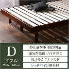 クーポンで最大500円OFF★3段階高さ調整付きすのこベッド(ダブル)レッドパイン無垢材ベッドフレーム簡単組み立て|Scala-スカーラ-ベッドbedヘッドレスすのこベッド木製ワンルームシンプル【OG】