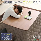 ウォールナットの天然木化粧板こたつテーブル日本メーカー製|Mill-ミル-(105cm幅・長方形)【OG】