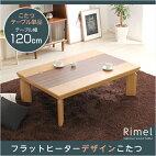 2色の天然木化粧板こたつテーブル薄型日本メーカー製|Rimel-リメール-(120cm幅・長方形)【OG】
