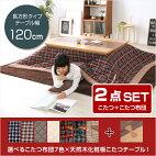 2色の天然木化粧板こたつ布団セット(7柄)薄型フラットヒーター日本メーカー製|Rimel-リメール-【OG】