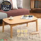 こたつテーブル長方形おしゃれなアルダー材使用継ぎ足タイプ日本製|Colle-コル-【OG】