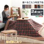 こたつテーブル長方形+布団(7色)2点セットおしゃれなアルダー材使用継ぎ足タイプ日本製|Colle-コル-【OG】
