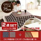 チェック柄こたつ布団×こたつテーブル2色から選べる!【カジュアルこたつ2点セット(正方形・75cm幅)】【OG】