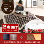 チェック柄こたつ布団×こたつテーブル2色から選べる!【カジュアルこたつ2点セット(丸型・80cm幅)】【OG】