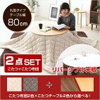 ツイードこたつ布団×こたつテーブル2色から選べる!【カジュアルこたつ2点セット(丸型・80cm幅)】【OG】