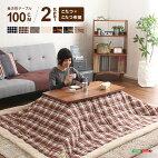 こたつテーブル長方形+布団(7色)2点セットおしゃれなウォールナット使用折りたたみ式日本製完成品|ZETA-ゼタ-【OG】
