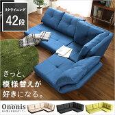 フロアコーナーソファ【Ononis-オノニス-】(L字 3人掛け こたつ)【OG】