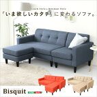 カウチソファ【Bisquit-ビスキュイ-】(レイアウトフリー3人掛けオットマンL字)【OG】